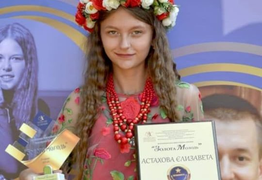 Astakhova Elizaveta gagne  le prix de la jeunesse  dorée Ukraine